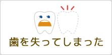 歯を失ってしまった