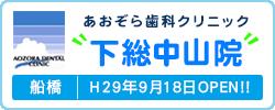 あおぞら歯科クリニック 下総中山院 船橋 H29年9月18日OPEN!!