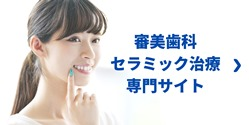 あおぞら歯科クリニック 審美歯科・セラミック治療専門サイト